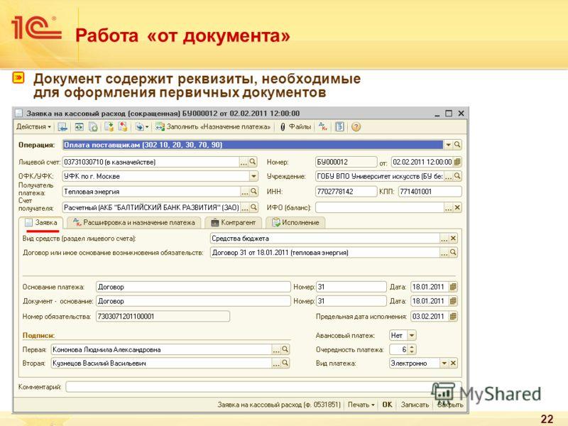 22 Работа «от документа» Документ содержит реквизиты, необходимые для оформления первичных документов