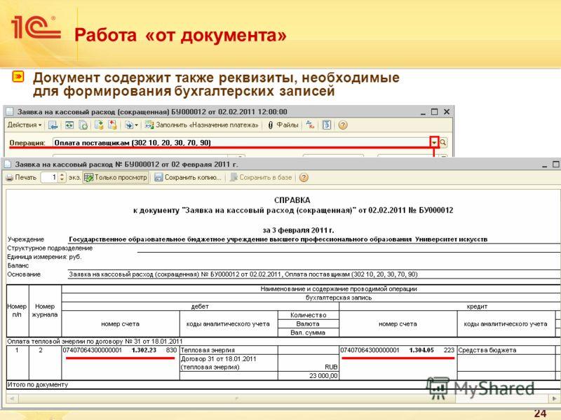 24 Работа «от документа» Документ содержит также реквизиты, необходимые для формирования бухгалтерских записей