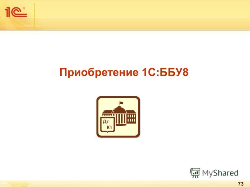 73 Приобретение 1С:ББУ8