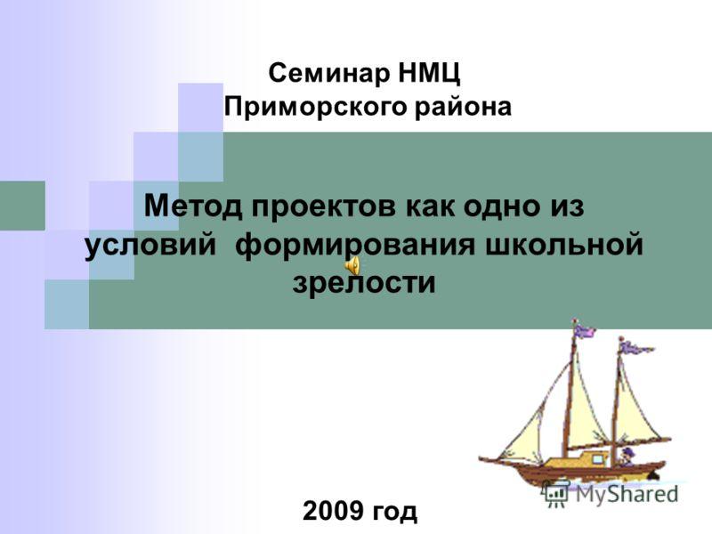Семинар НМЦ Приморского района Метод проектов как одно из условий формирования школьной зрелости 2009 год