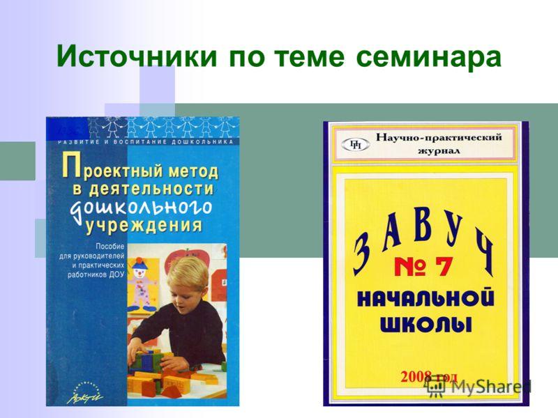 Источники по теме семинара