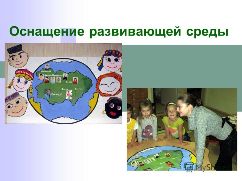 Оснащение развивающей среды