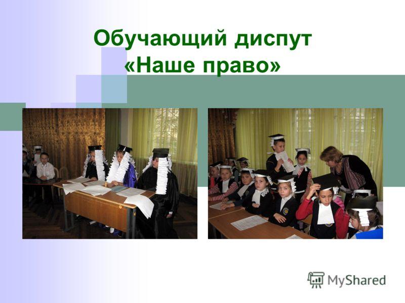 Обучающий диспут «Наше право»