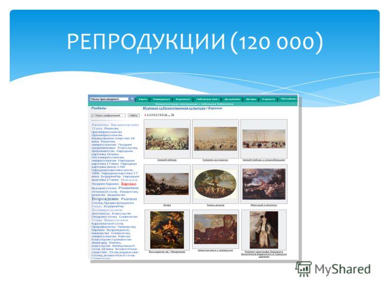 РЕПРОДУКЦИИ (120 000)