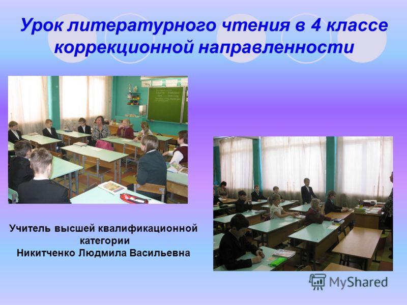 Урок литературного чтения в 4 классе коррекционной направленности Учитель высшей квалификационной категории Никитченко Людмила Васильевна
