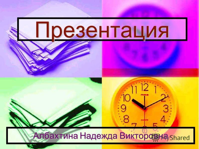 Презентация Албахтина Надежда Викторовна