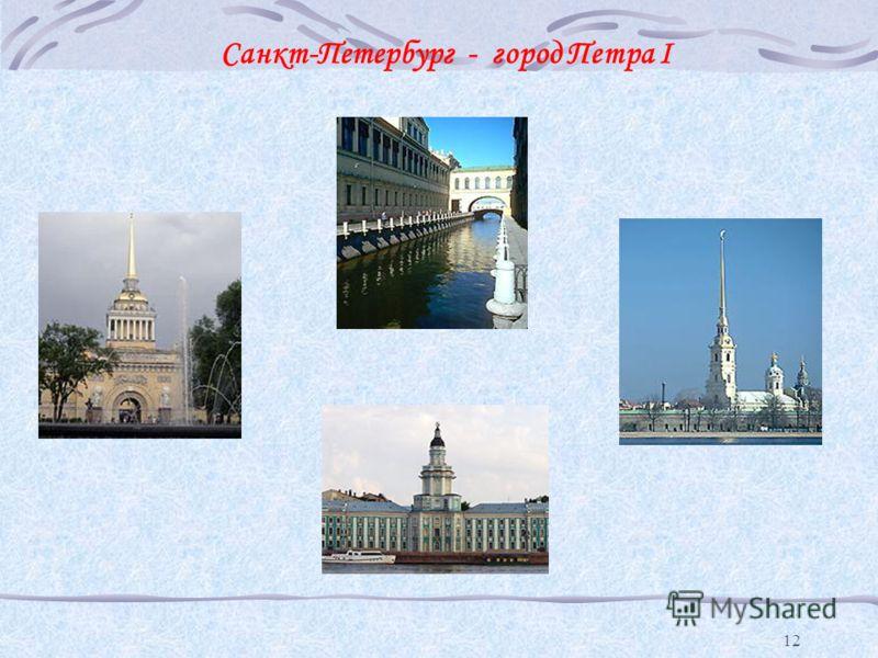 12 Санкт-Петербург - город Петра I