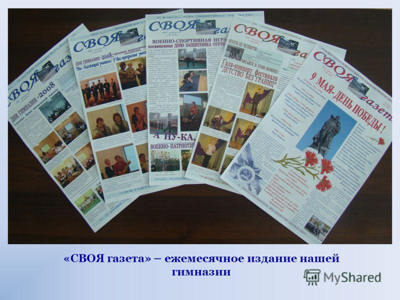 «СВОЯ газета» – ежемесячное издание нашей гимназии