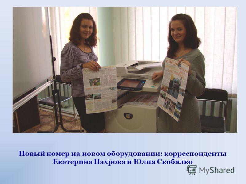 Новый номер на новом оборудовании: корреспонденты Екатерина Пахрова и Юлия Скобялко