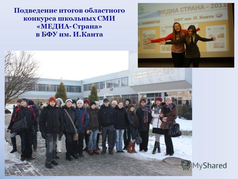 Подведение итогов областного конкурса школьных СМИ «МЕДИА- Страна» в БФУ им. И.Канта