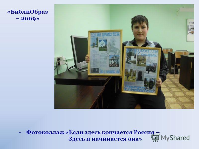 -Фотоколлаж «Если здесь кончается Россия – Здесь и начинается она» «БиблиОбраз – 2009»