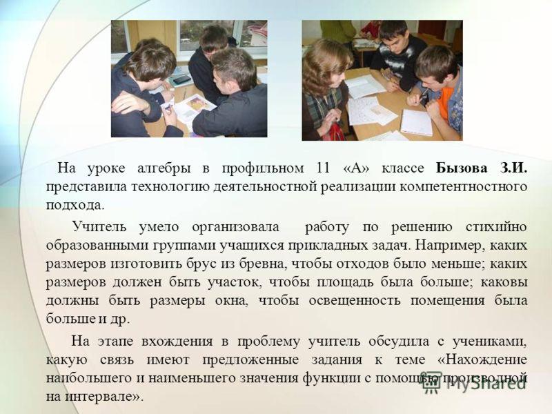 На уроке алгебры в профильном 11 «А» классе Бызова З.И. представила технологию деятельностной реализации компетентностного подхода. Учитель умело организовала работу по решению стихийно образованными группами учащихся прикладных задач. Например, каки
