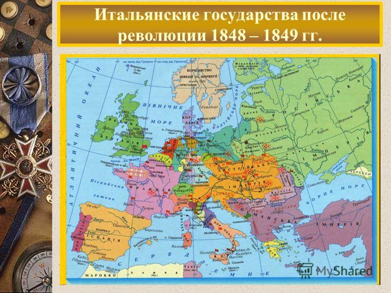 Итальянские государства после революции 1848 – 1849 гг. Германия в сер.19 века