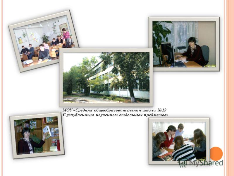 МОУ «Средняя общеобразовательная школа 19 С углубленным изучением отдельных предметов »