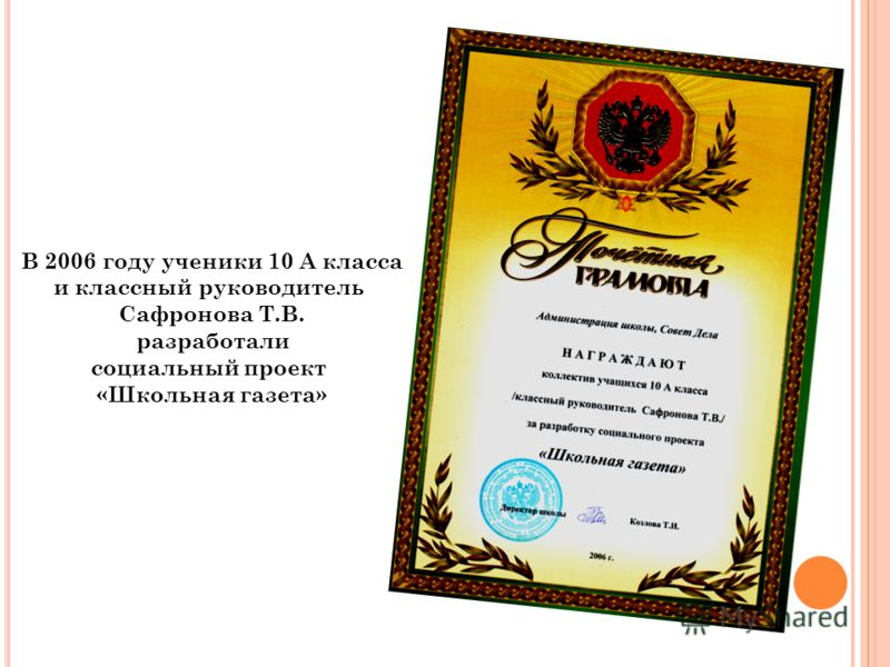 В 2006 году ученики 10 А класса и классный руководитель Сафронова Т.В. разработали социальный проект «Школьная газета»