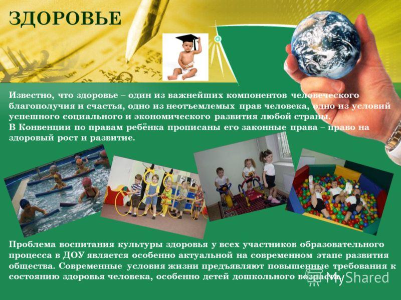 Известно, что здоровье – один из важнейших компонентов человеческого благополучия и счастья, одно из неотъемлемых прав человека, одно из условий успешного социального и экономического развития любой страны. В Конвенции по правам ребёнка прописаны его