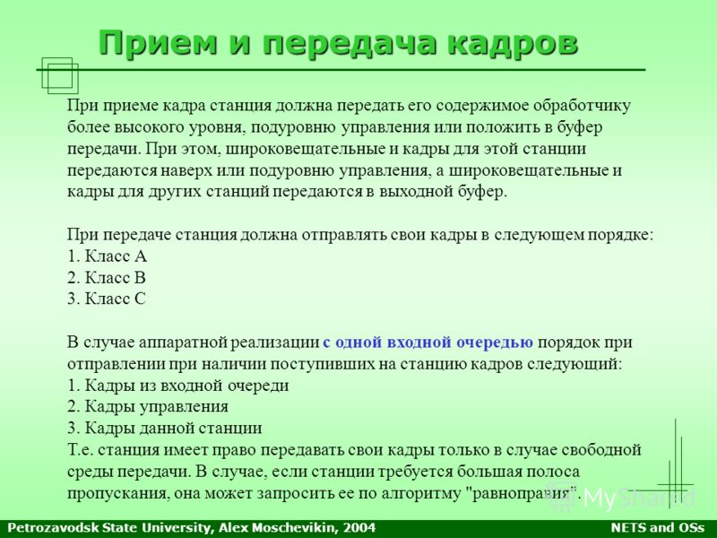 Petrozavodsk State University, Alex Moschevikin, 2004NETS and OSs Прием и передача кадров При приеме кадра станция должна передать его содержимое обработчику более высокого уровня, подуровню управления или положить в буфер передачи. При этом, широков