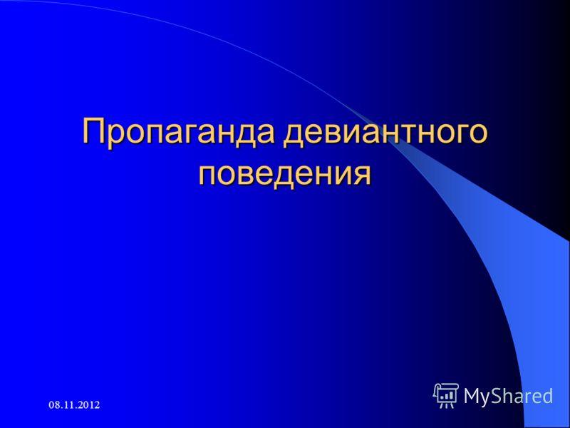 Пропаганда девиантного поведения 08.11.2012
