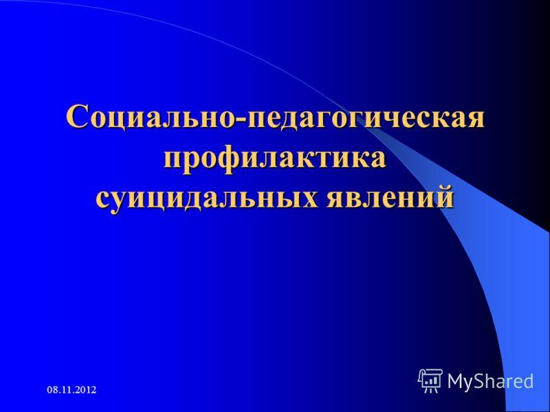 Социально-педагогическая профилактика суицидальных явлений 08.11.2012