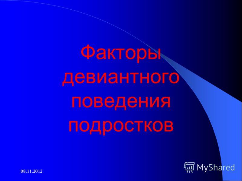 Факторы девиантного поведения подростков 08.11.2012