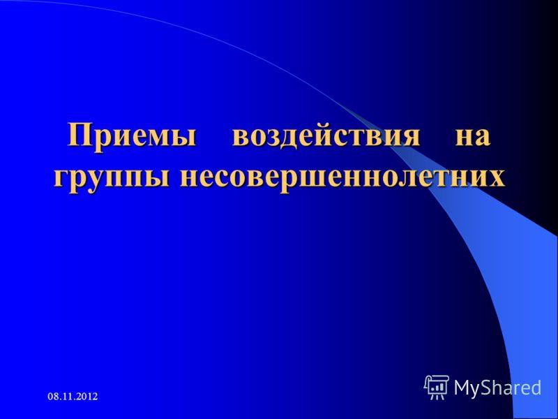 Приемы воздействия на группы несовершеннолетних 08.11.2012