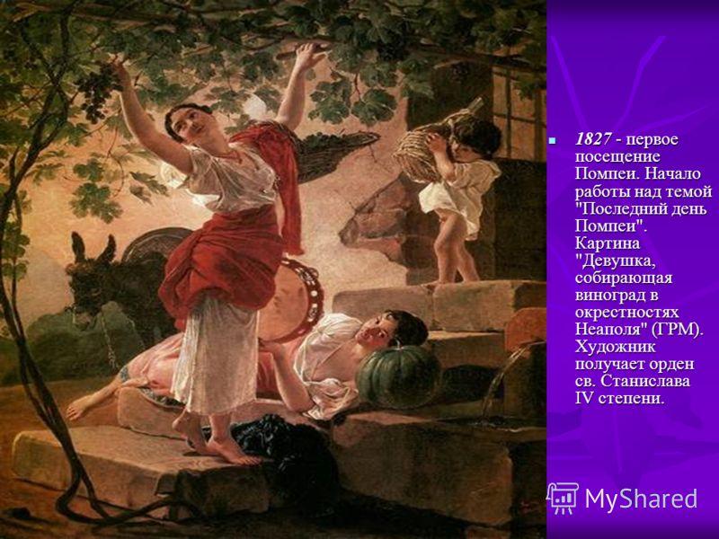 1827 - первое посещение Помпеи. Начало работы над темой