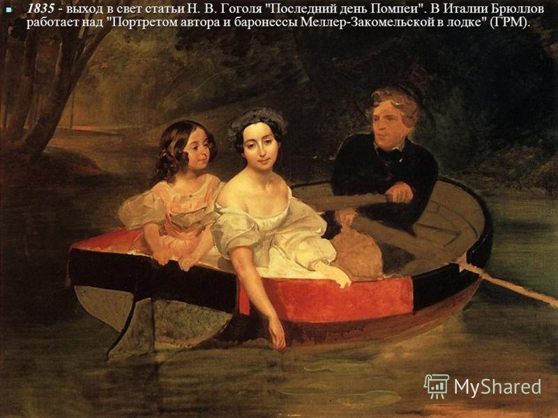 1835 - выход в свет статьи Н. В. Гоголя