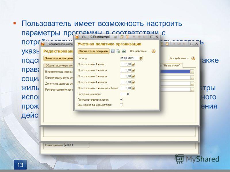 Пользователь имеет возможность настроить параметры программы в соответствии с потребностями своего предприятия. Пользователь указывает, используются ли льготы, субсидии, подсистема «Паспортный стол». Настраиваются также права доступа и параметры испо