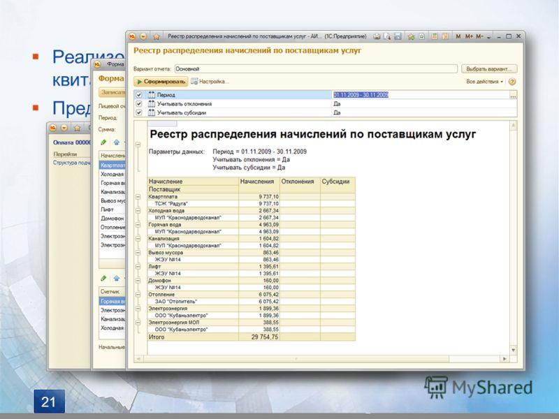 Реализована возможность ввода оплат с извещений- квитанций (с использованием сканера и без него) Предусмотрена возможность формирования сумм оплат в разрезе поставщиков услуг 21