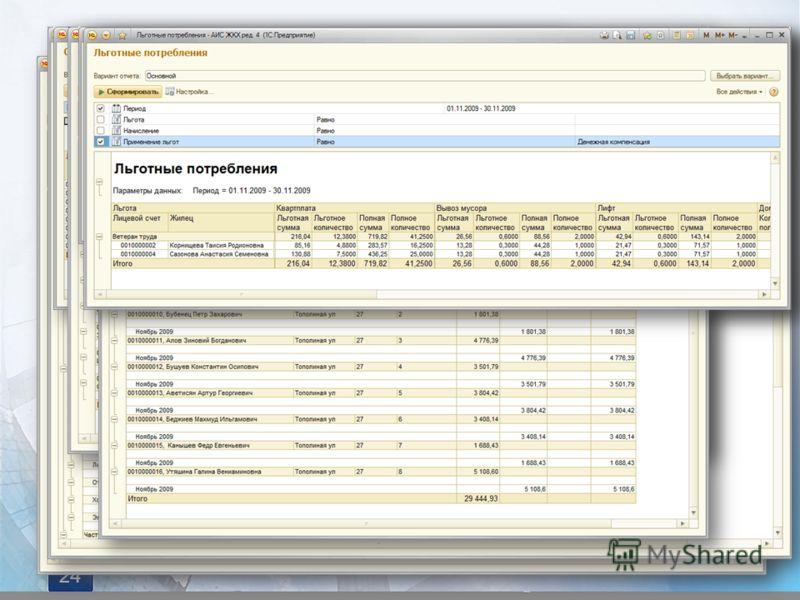 Программа позволяет также формировать: карточку лицевого счета отчет по благоустройствам ОСВ по показаниям счетчиков суммы оплат по периодам и сводно списки должников по периодам и сводно списки льготников с суммами льгот 24