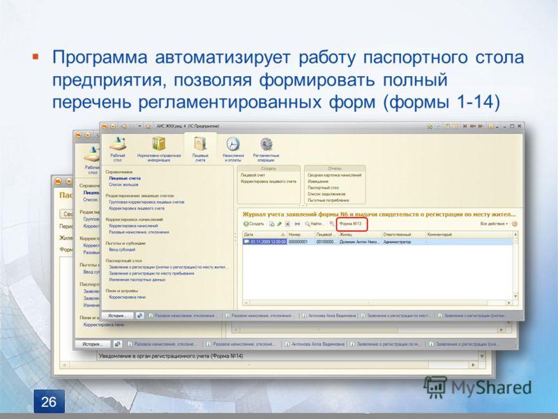 Программа автоматизирует работу паспортного стола предприятия, позволяя формировать полный перечень регламентированных форм (формы 1-14) 26