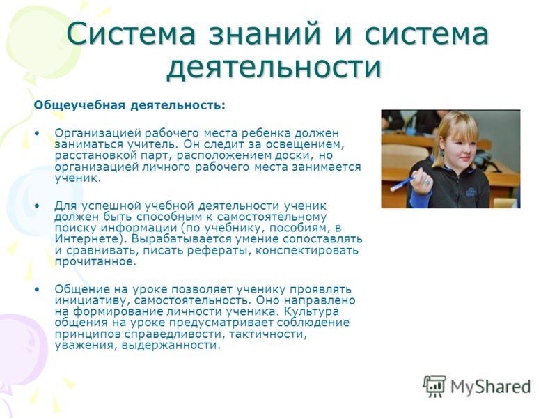Система знаний и система деятельности Общеучебная деятельность: Организацией рабочего места ребенка должен заниматься учитель. Он следит за освещением, расстановкой парт, расположением доски, но организацией личного рабочего места занимается ученик.
