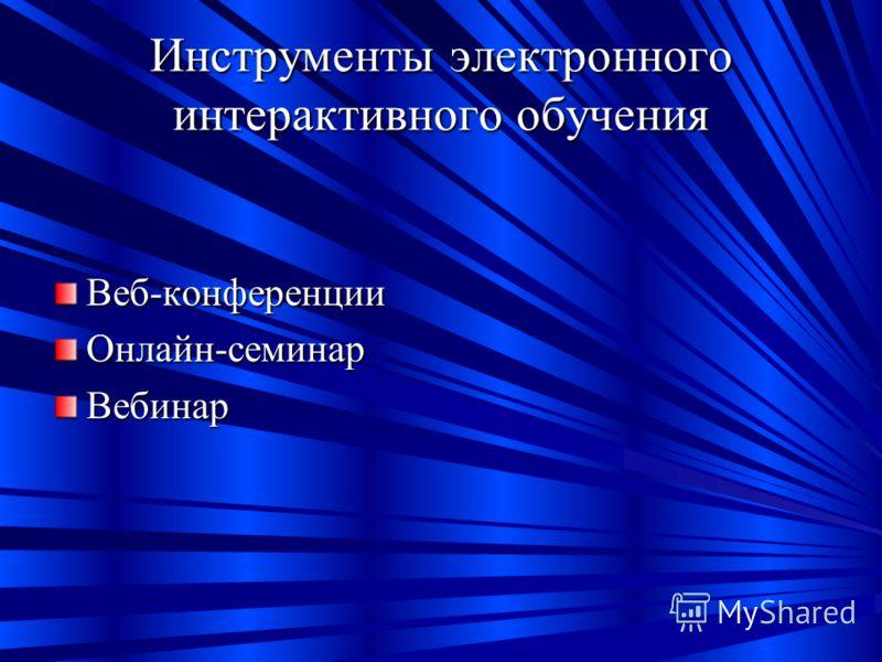 Инструменты электронного интерактивного обучения Веб-конференцииОнлайн-семинарВебинар