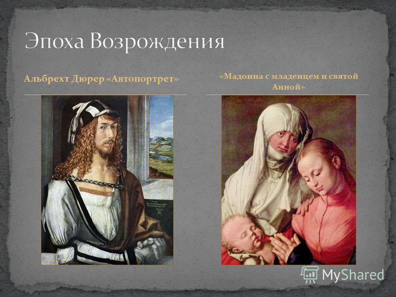 Альбрехт Дюрер «Автопортрет» «Мадонна с младенцем и святой Анной»