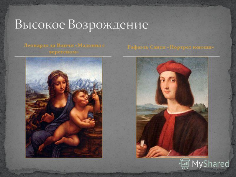 Леонардо да Винчи «Мадонна с веретеном» Рафаэль Санти «Портрет юноши»