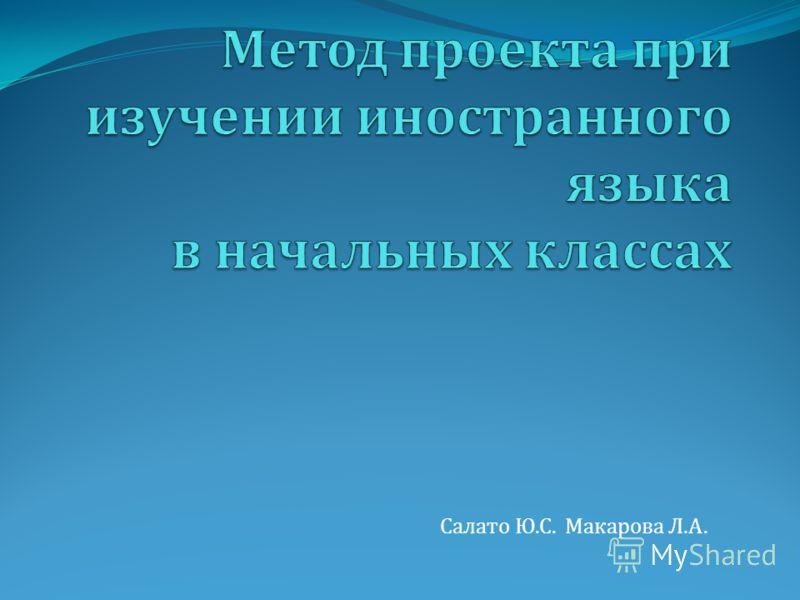 Салато Ю. С. Макарова Л. А.