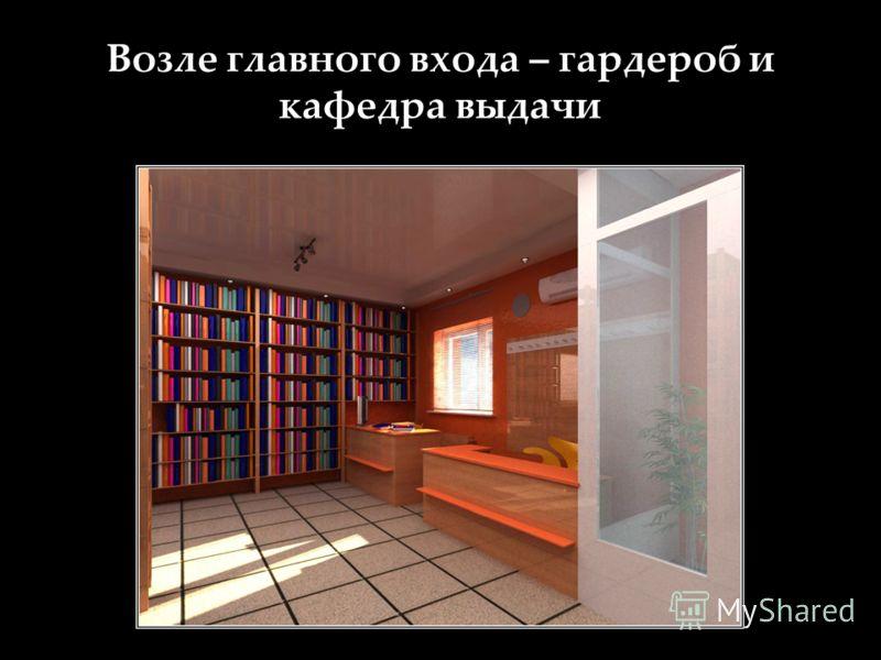 Возле главного входа – гардероб и кафедра выдачи