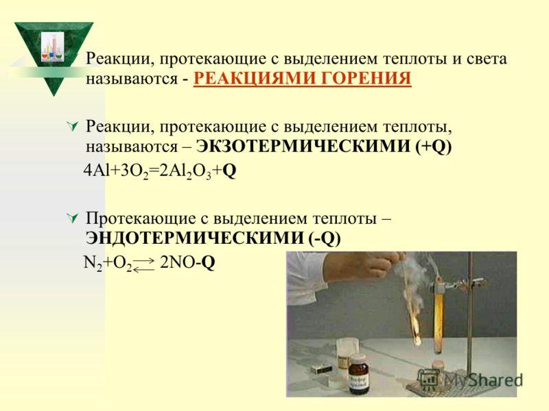 Реакции, протекающие с выделением теплоты и света называются - РЕАКЦИЯМИ ГОРЕНИЯРЕАКЦИЯМИ ГОРЕНИЯ Реакции, протекающие с выделением теплоты, называются – ЭКЗОТЕРМИЧЕСКИМИ (+Q) 4Al+3O 2 =2Al 2 O 3 +Q Протекающие с выделением теплоты – ЭНДОТЕРМИЧЕСКИМИ