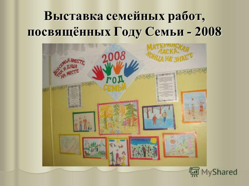Выставка семейных работ, посвящённых Году Семьи - 2008