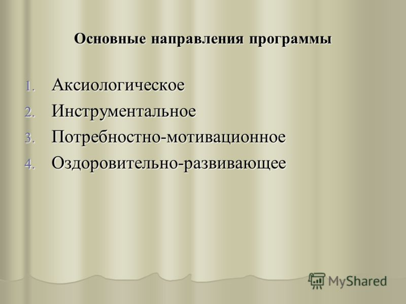 Основные направления программы 1. Аксиологическое 2. Инструментальное 3. Потребностно-мотивационное 4. Оздоровительно-развивающее