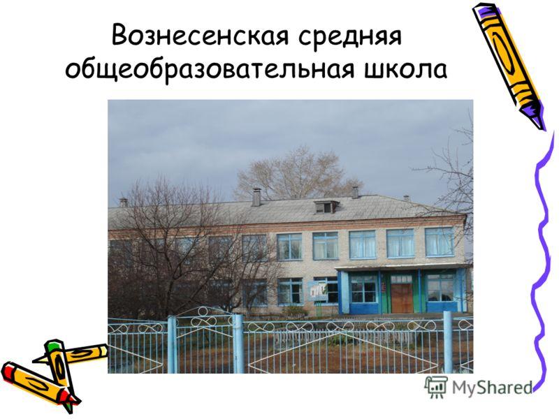 Вознесенская средняя общеобразовательная школа