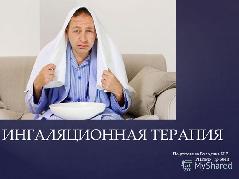 { ИНГАЛЯЦИОННАЯ ТЕРАПИЯ Подготовила Володина И.Е. РНИМУ, гр 604В