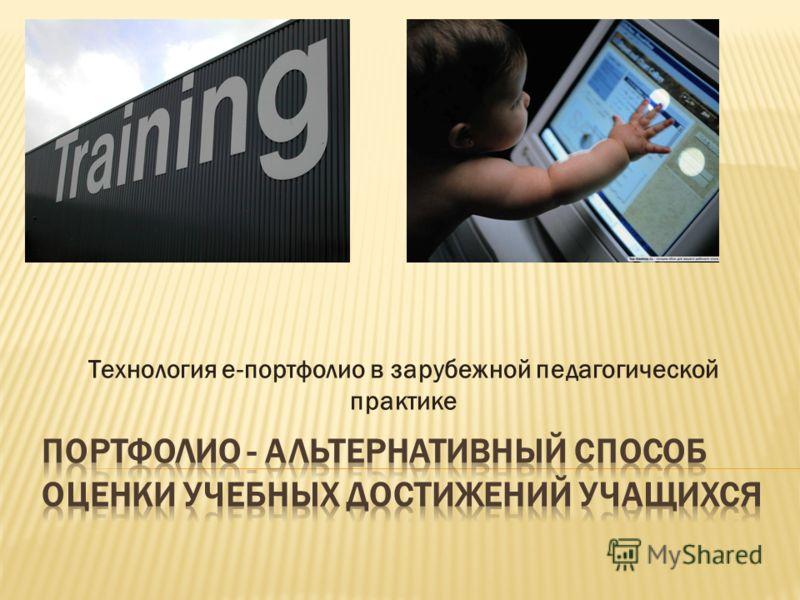 Технология е-портфолио в зарубежной педагогической практике