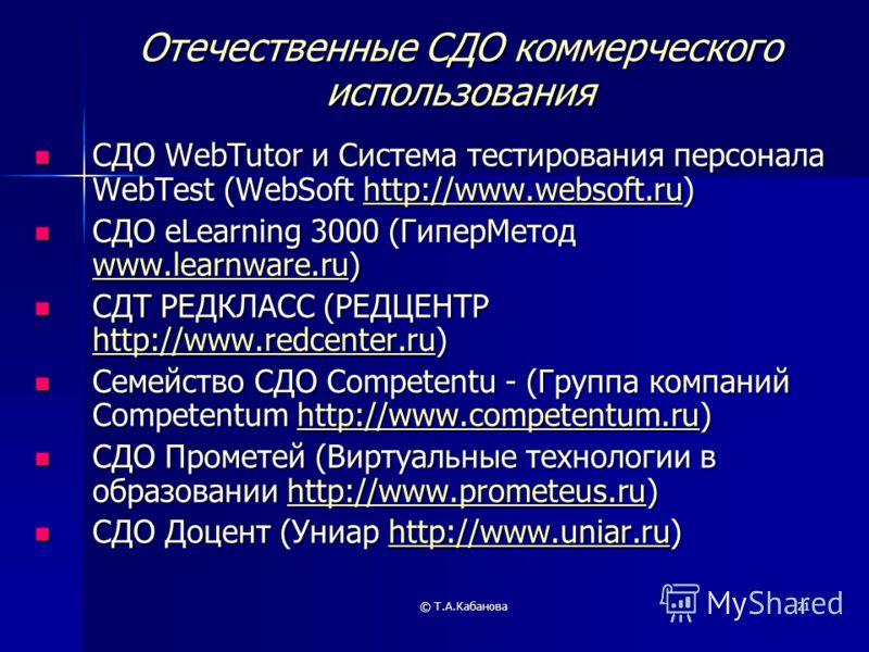 © Т.А.Кабанова21 Отечественные СДО коммерческого использования СДО WebTutor и Система тестирования персонала WebTest (WebSoft http://www.websoft.ru) СДО WebTutor и Система тестирования персонала WebTest (WebSoft http://www.websoft.ru)http://www.webso