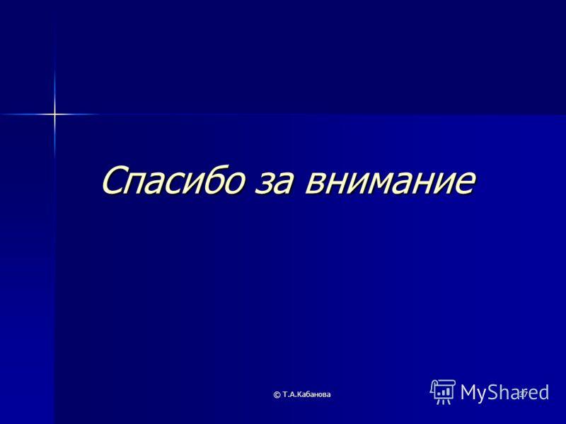 © Т.А.Кабанова37 Спасибо за внимание