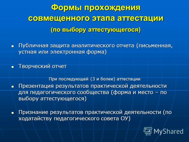 Формы прохождения совмещенного этапа аттестации (по выбору аттестующегося) Формы прохождения совмещенного этапа аттестации (по выбору аттестующегося) Публичная защита аналитического отчета (письменная, устная или электронная форма) Публичная защита а