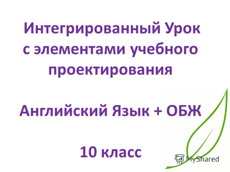 Интегрированный Урок с элементами учебного проектирования Английский Язык + ОБЖ 10 класс Лицей 1547 Москва