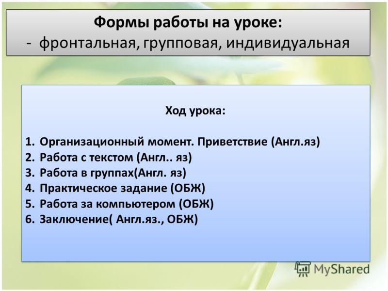 Формы работы на уроке: - фронтальная, групповая, индивидуальная Формы работы на уроке: - фронтальная, групповая, индивидуальная Ход урока: 1.Организационный момент. Приветствие (Англ.яз) 2.Работа с текстом (Англ.. яз) 3.Работа в группах(Англ. яз) 4.П