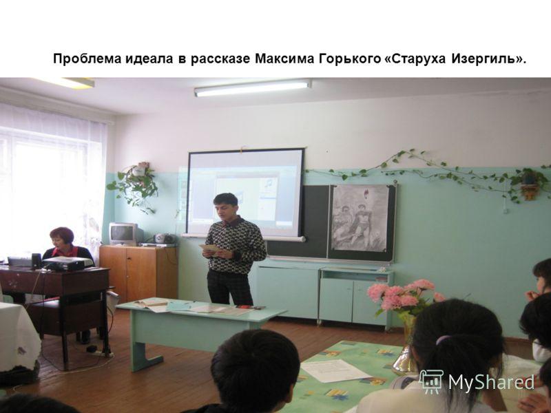 Проблема идеала в рассказе Максима Горького «Старуха Изергиль».