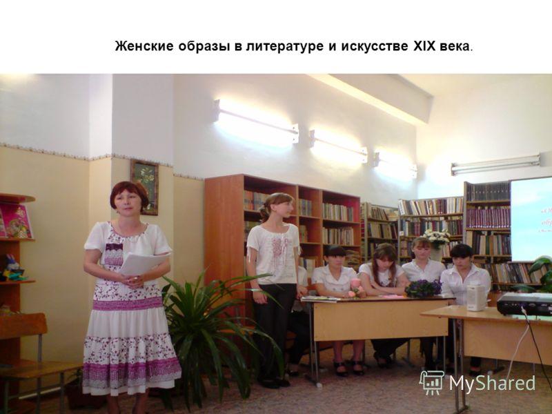 Женские образы в литературе и искусстве XIX века.